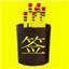 易吉八字算命 3.7 简体中文版
