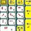 五码智拼输入法