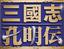 三国孔明传中文...