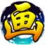 画江山 0.7.3.7 完整客户端