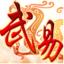 武易 0.12.08.17 客户端