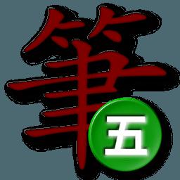 笔顺码中文输入法