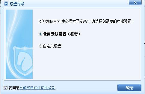 QQ盗号软件专杀工具
