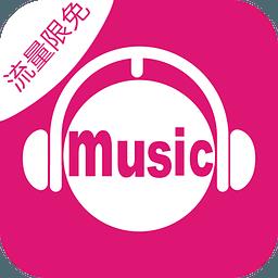 咪咕音乐 2014 2.2.17 官方版