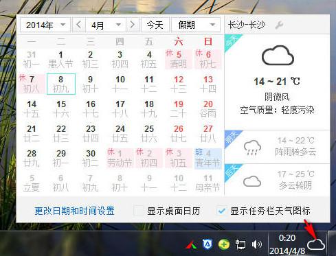 搜狗壁纸任务栏天气日历小工具