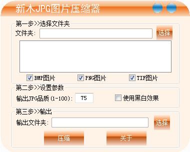 新木JPG图片压缩器