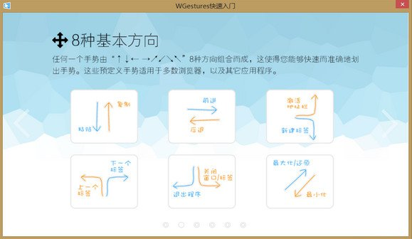 WGestures鼠标手势软件