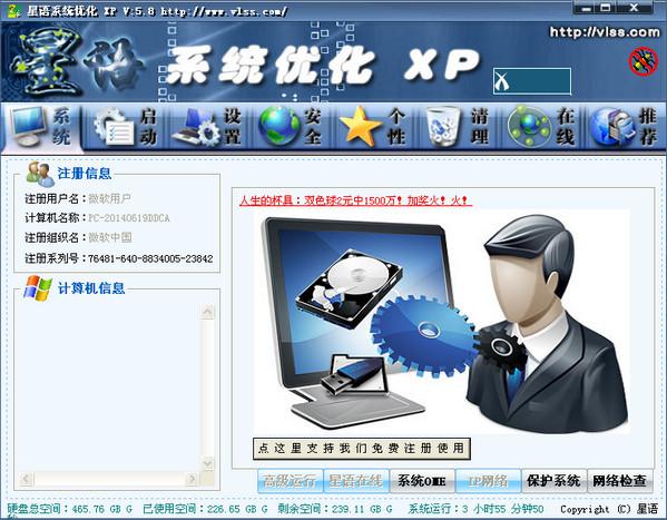 xp系统优化工具