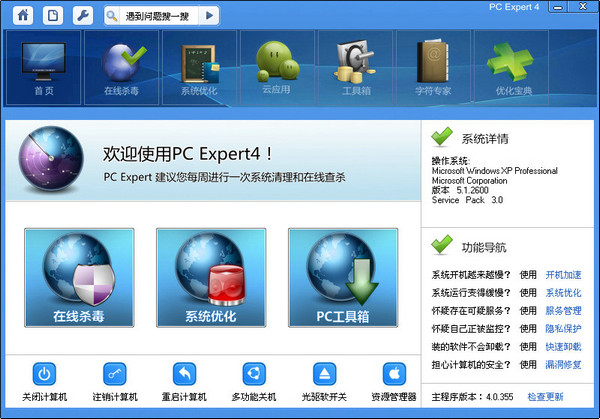 PC专家2012