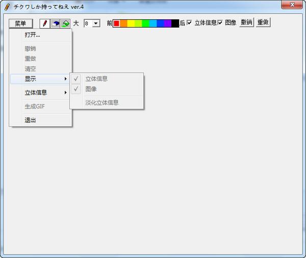 3d图片制作软件tikuwa4