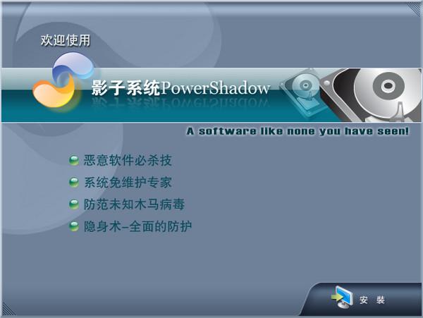 影子系统2008免费版