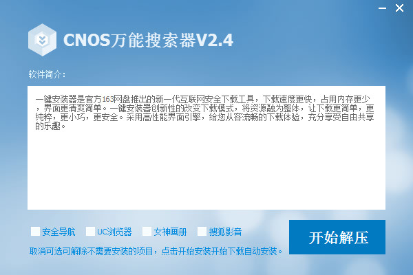 CNOS万能搜索器下载_CNOS万能种子搜索器_CNOS万能搜索器p2p
