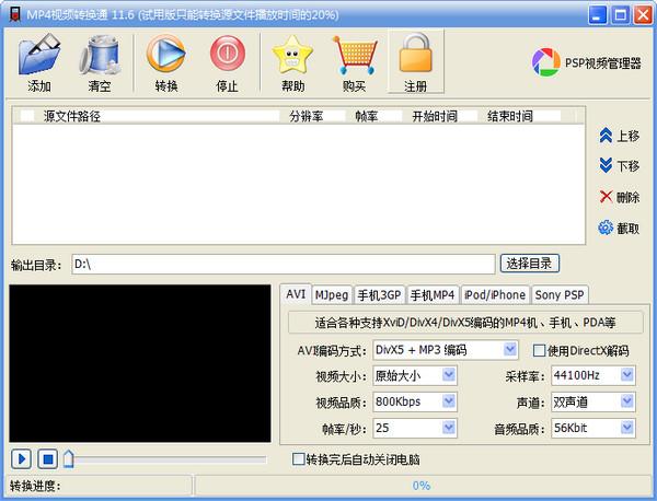 全能MP4视频转换通