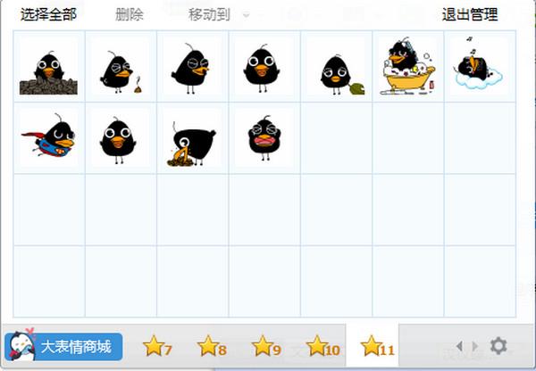 黑呦QQ表情包