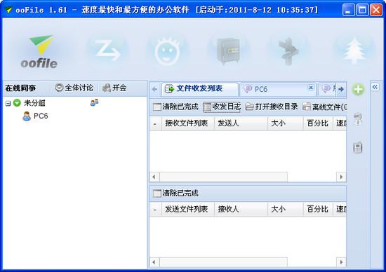 oofile局域网文件传输软件