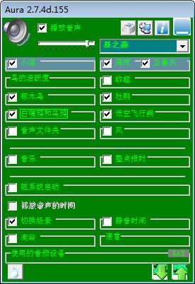 Aura自然音效模拟软件