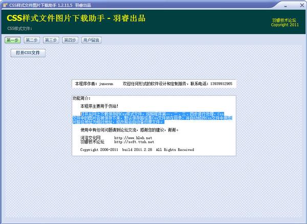 CSS样式文件图片下载助手