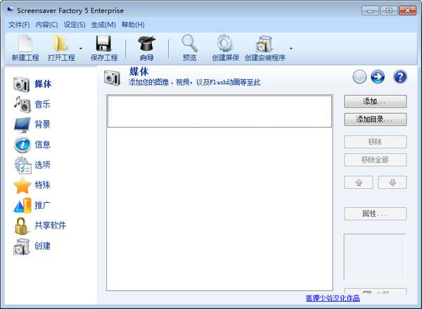 屏幕保护制作软件