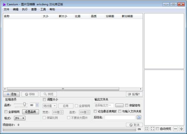压缩图片大小的软件(Caesium)