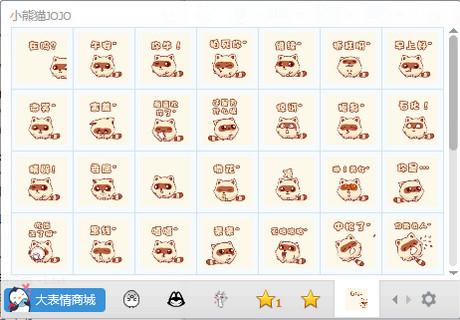 小熊猫JOJO鲁鲁免费下载_小熊猫JOJO表情的v鲁鲁修表情搞笑图片图片