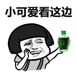 暴漫风油精QQ表情动画包没了表情图片