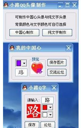 QQ头像制作工具