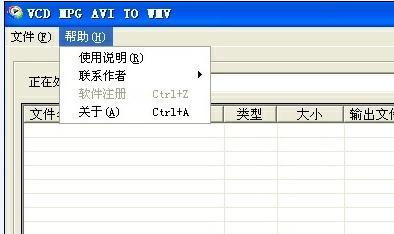 VCD MPG AVI TO WMV视频压缩软件