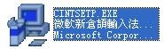 CINTSETP.EXE
