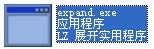 expand.exe