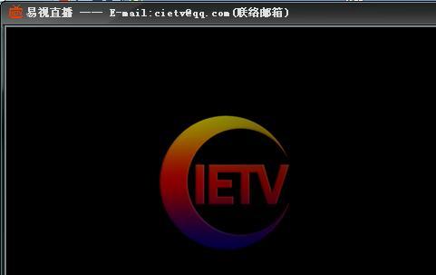易视直播网络电视