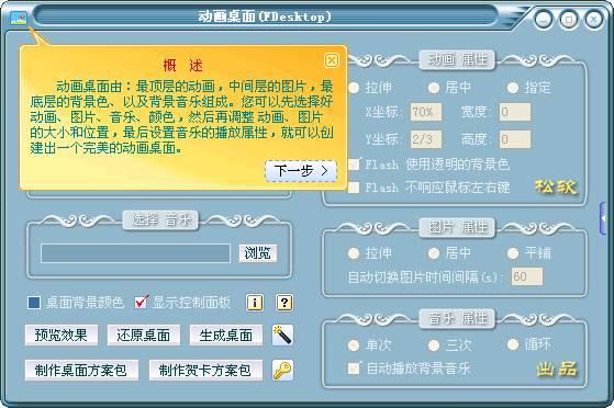动画桌面FDesktop