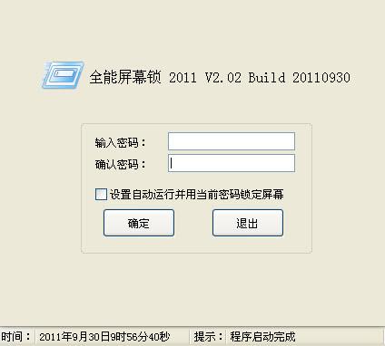 免费电脑屏幕锁2014