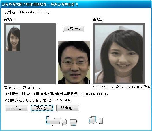 公务员考试照片标准调试软件