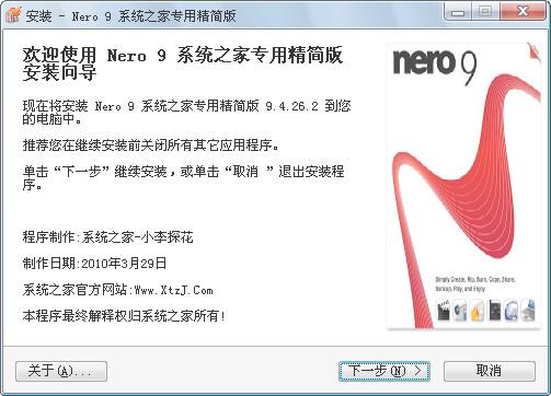 nero9中文免费版