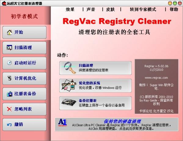 RegVacRegistry清理注册表