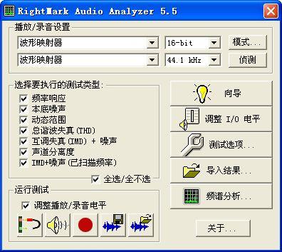 RightMark Audio Analyzer