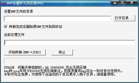 bmp转jpg工具BMP批量转无损压缩JPEG