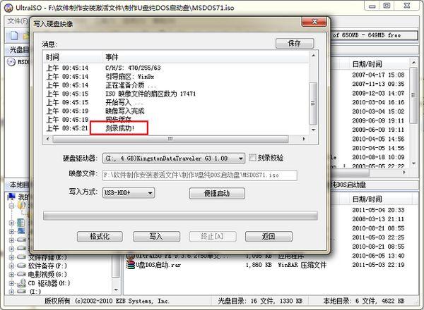 U盘DOS启动盘制作工具