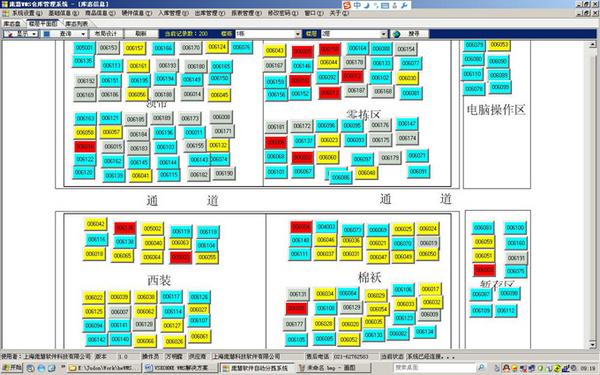 WMS仓库管理软件