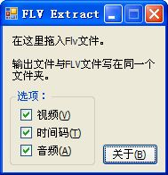 flv提取mp3音频(FLVExtract)