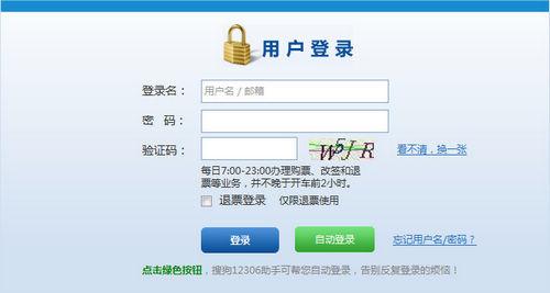 搜狗12306专版浏览器