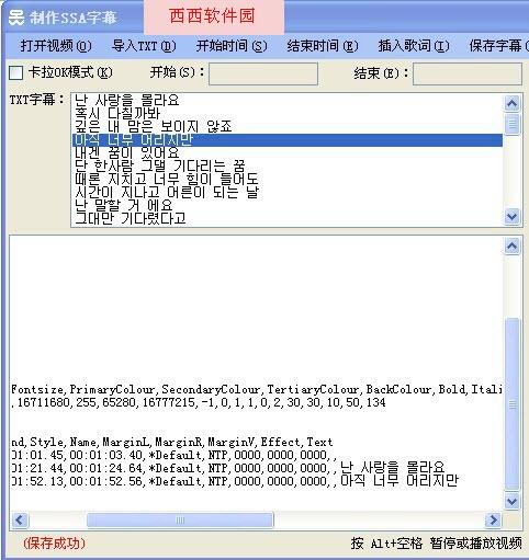 制作SSA字幕
