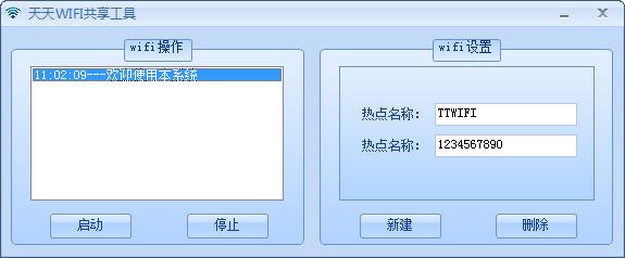 天天WIFI共享工具