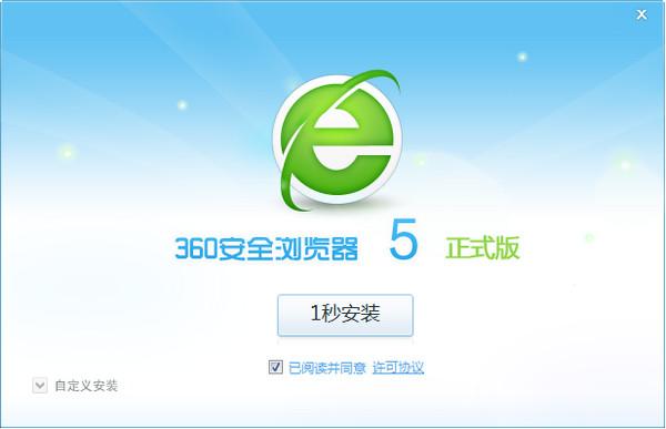 360浏览器(360安全浏览器)