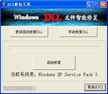 Windowsdll文件智能修复