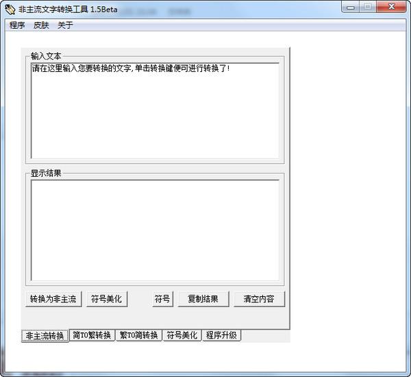QQ非主流字体转换工具