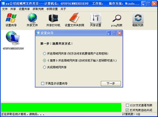 局域網共享設置軟件