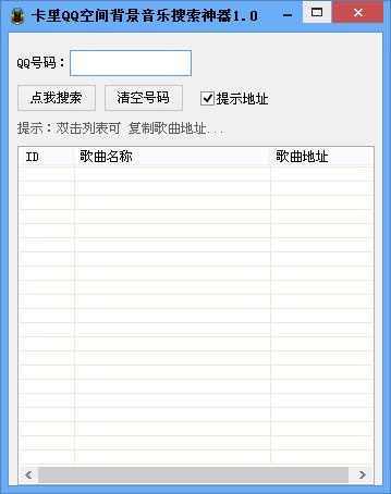 卡里QQ空间背景音乐搜索神器