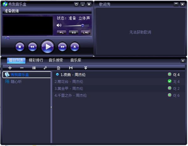 秀我音乐盒(iMusic)
