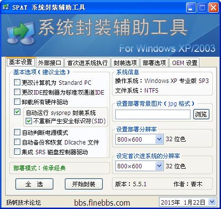 系统封装工具(SPAT)